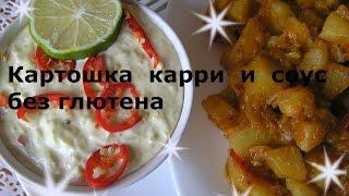 Картошка  острая карри  и  соус   № 68  Простые рецепты,кулинария.