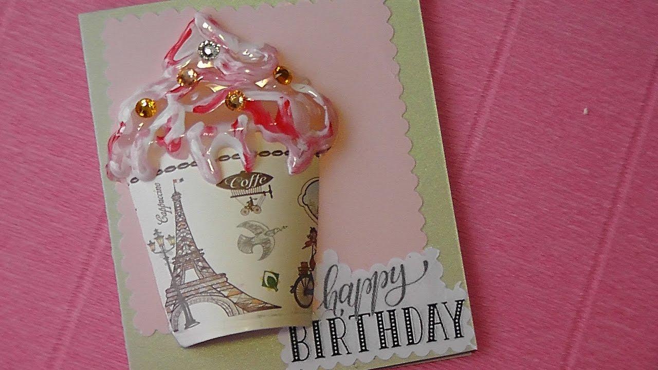 Люблю, 3д открытки своими руками на день рождения подруге