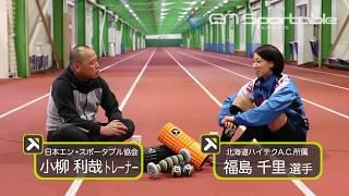 北海道ハイテクAC 福島千里選手 対談 福島千里 検索動画 12
