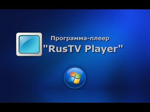 Программа RusTV Player