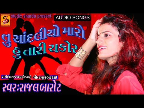 RAJAL BAROT / DJ MIX/LOVE SONGS/2018/ TU CHANDALIYO MARO HU TARI CHAKOR