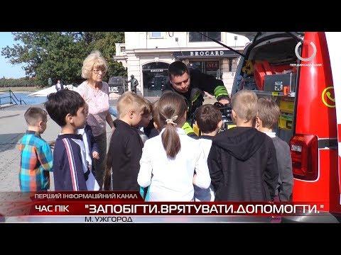 Дитяче свято влаштували у центрі Ужгорода з нагоди Дня рятувальника