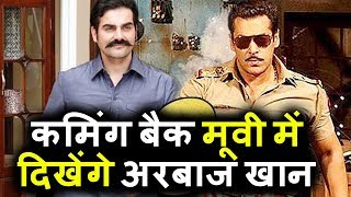 Arbaaz khan करंगे salman khan का सामना dabangg 3 पर लाएगा कोई और फिल्म