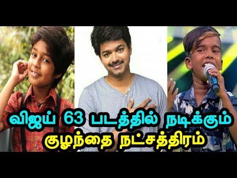 விஜய் 63 படத்தில் நடிக்கும் குழந்தை நட்சத்திரம் |  Thalapathy 63 movie baby artist