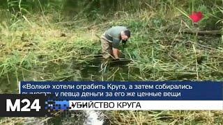 """Смотреть видео """"Москва и мир"""": убийство Круга и Thomas Cook на пенсии - Москва 24 онлайн"""