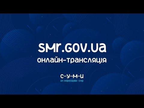 Rada Sumy: Онлайн-трансляція засідання I сесії Сумської міської ради VIII скликання 4 грудня 2020 року