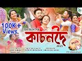 Cover image KASONDOI 2021 - Swaraj Das ft. Dhritismita | New Assamese Bihu Song