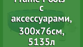 Бассейн Round Steel Frame Pools с аксессуарами, 300х76см, 5135л (JILONG) обзор 16026EU
