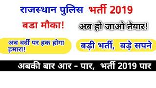 Rajasthan police Vacancy | raj police vacancy 2019 | वर्दी पर हक है हमारा | MissionTak