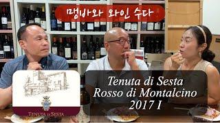 맹바와 와인 수다 38 - 테누타 디 세스타 로쏘 디 …