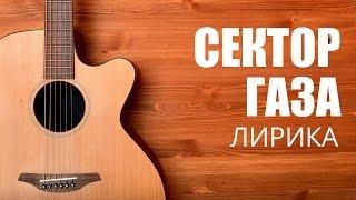 Как играть на гитаре   Сектор газа - Лирика - Уроки гитары для новичков