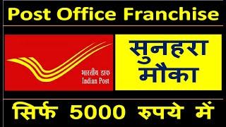 Best Business Idea for 2020 Post Corona Virus | Post Office Franchise in Just INR 5000| #ShortNcrisp