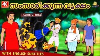 Malayalam Story for Children - സംസാരിക്കുന്ന വൃക്ഷം | Talking Tree | Malayalam Fairy Tales