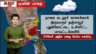கஜா புயலின் தற்போதைய நிலை - Details| #GajaCyclone #Rain #Weather #TamilNadu