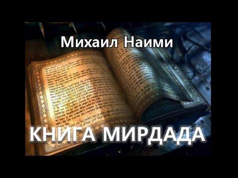 КНИГА МИРДАДА (аудиокнига, читает Nikosho)