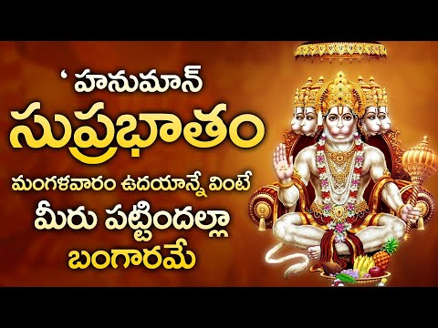 ANJANEYA SWAMY SUPRABHATAM || POPULAR BHAKTI SPECIAL SONGS || TELUGU BEST LORD HANUMAN SONGS 2020