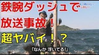 【芸能トピックス】鉄腕ダッシュで放送事故。無人島で生首が映るヤバイ...
