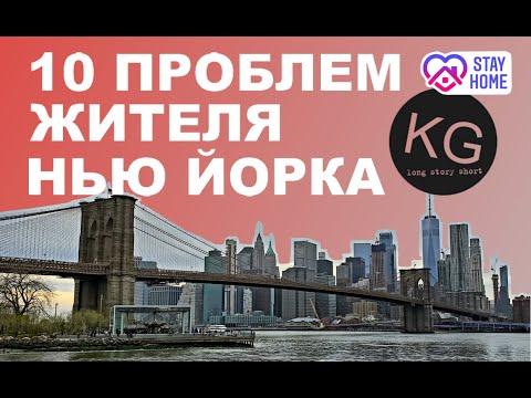 10 ПРОБЛЕМ ЖИТЕЛЕЙ НЬЮ ЙОРКА НА КАРАНТИНЕ