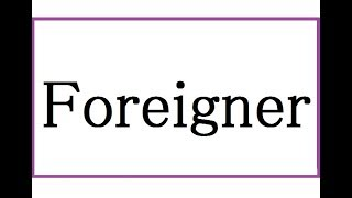 Urgent / Foreigner Without Microphone 20161031 (Metaleaman) おやじ...