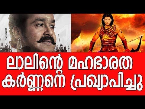 At last it confirmed - Mohanlal