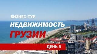 """Бизнес-тур """"Недвижимость Грузии"""". День 5"""