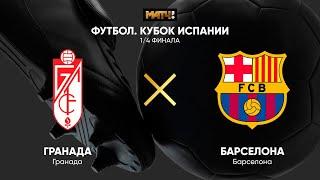 Гранада Барселона КФ 1 5 бесплатный прогноз на матч Футбол Кубок Испании