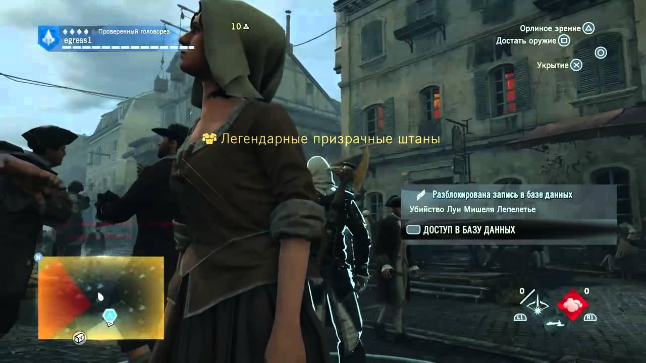 Assassin Creed Stream