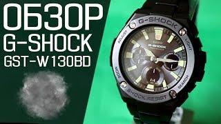 G-SHOCK GST-W130BD-1A | Обзор (на русском) | Купить со скидкой