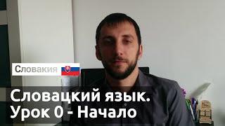 Урок 0. Словацкий язык