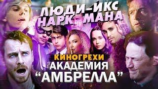 Академия Амбрелла - КиноГрехи + Все проколы и ляпы сериала. 1 сезон