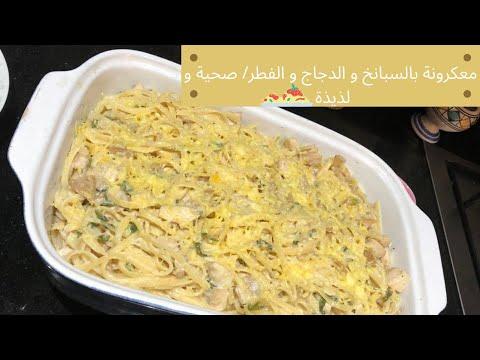أسهل-معكرونة-بالسبانخ-الدجاج-و-الفطر/-pâtes-poulet-champignons-aux-épinards/-pasta-chicken-mushrooms