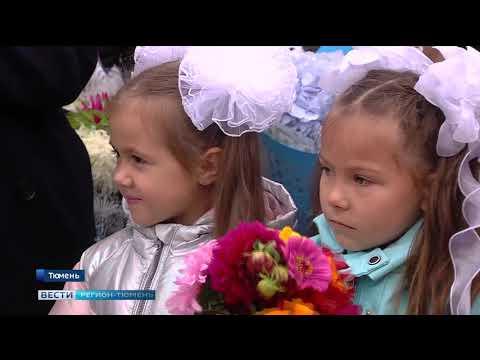 Три новых школьных здания открылись в Тюменской области 1 сентября