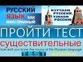 Тест по русскому языку для иностранцев.