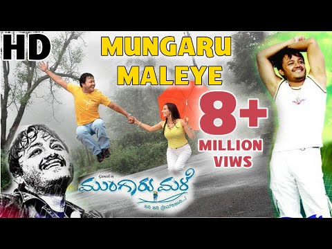 Mungaru Male Title Song | Mungaru Maleye Title Song HD (ಮುಂಗಾರು ಮಳೆಯೇ)