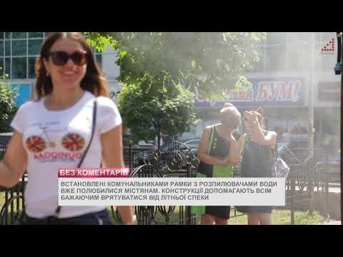Телеканал «Дитинець»: Рамки з розпилювачами води вже полюбилися містянам