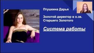 Система работы. Вебинар Центральной России. Птушкина Дарья