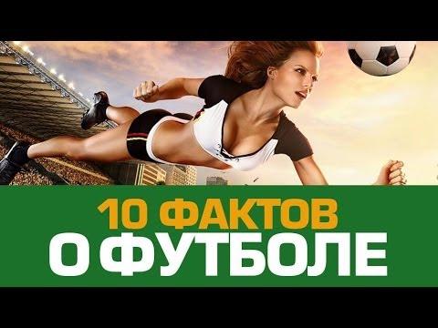 10 любопытных фактов о Чемпионате Мира по ФУТБОЛУ