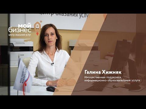 """Услуги центра """"Мой Бизнес"""" -  услуги Белгородского регионального ресурсного инновационного центра"""