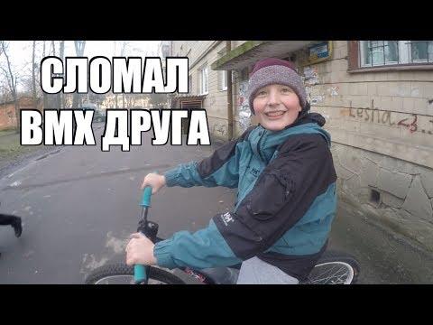ТРЕСНУЛ РАМУ С ДАБЛ БАРА