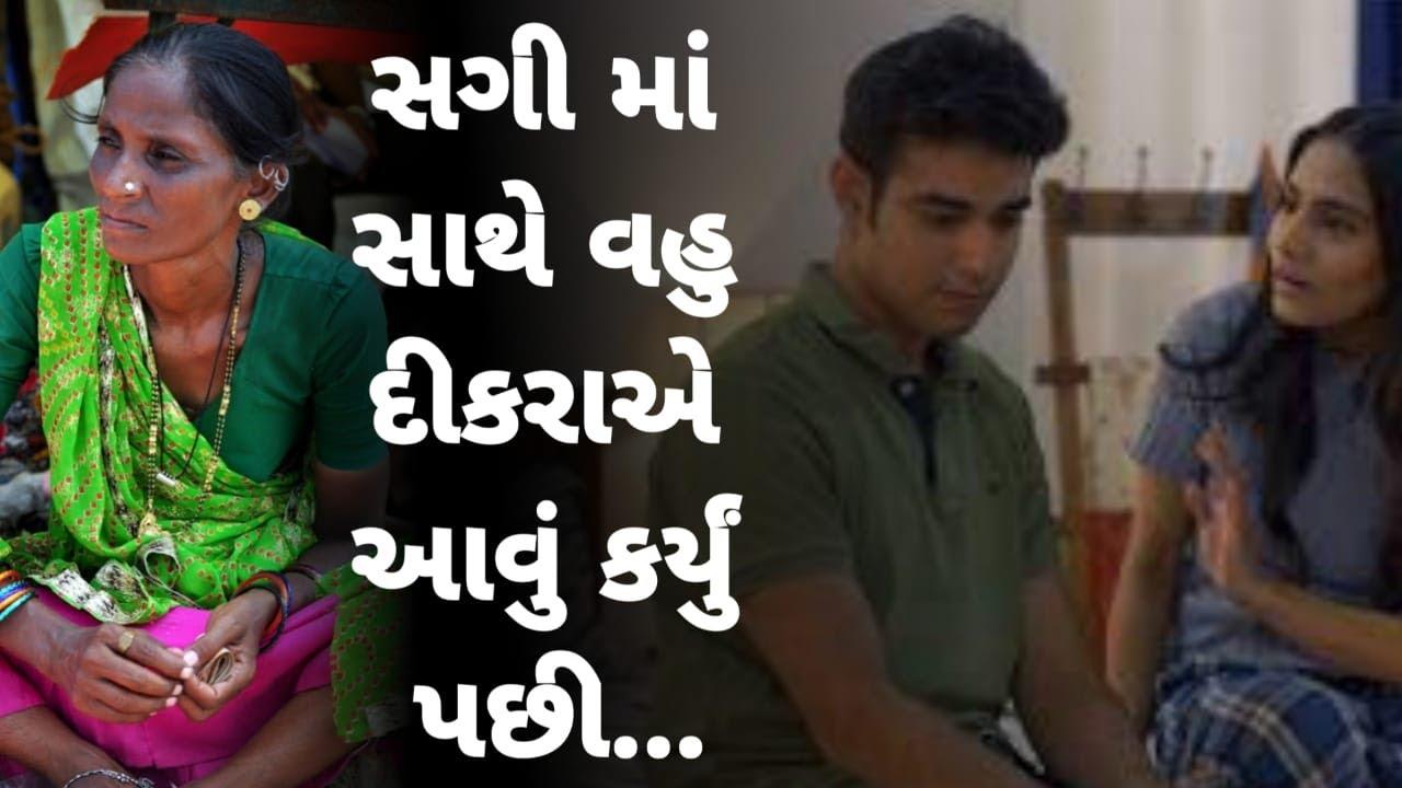 સગી મા સાથે વહુ દીકરાએ શું કર્યું || Pankaj Ramani