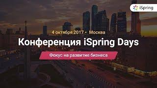 Конференция по дистанционному обучению iSpring Days 2017 - как это было