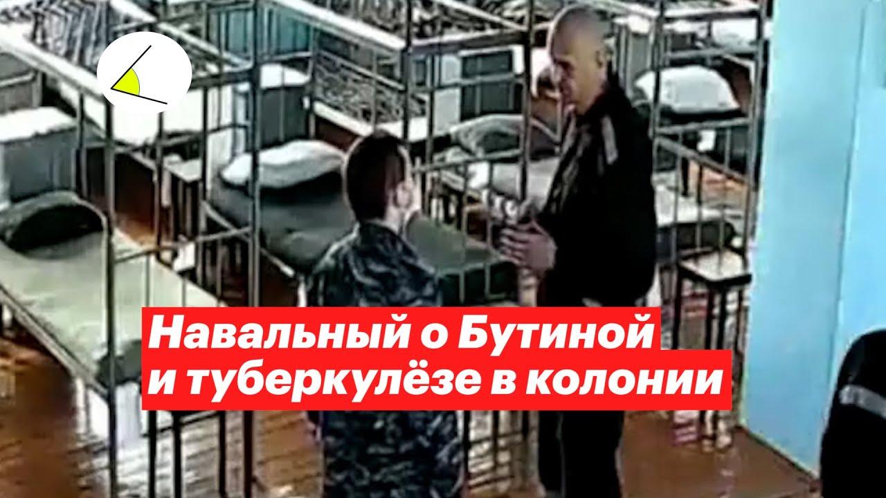 Навальный о Бутиной, жизни в колонии и туберкулёзе. Путин и Байден - опрос людей на улице.