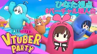 【FallGuys】明日絶対勝つために!!VTuberParty合同練習!!#バーチャル狼人会