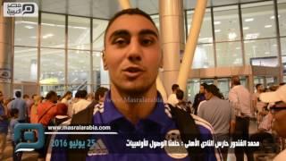 مصر العربية | محمد الغندور حارس النادى الأهلى : حلمنا الوصول للأولمبيات