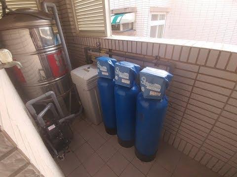 [安裝實績]大金剛全戶式淨水器-全戶軟水設備-新竹-小伍淨水 - YouTube