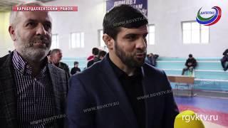 В Карабудахкентском районе завершился Открытый турнир по вольной борьбе