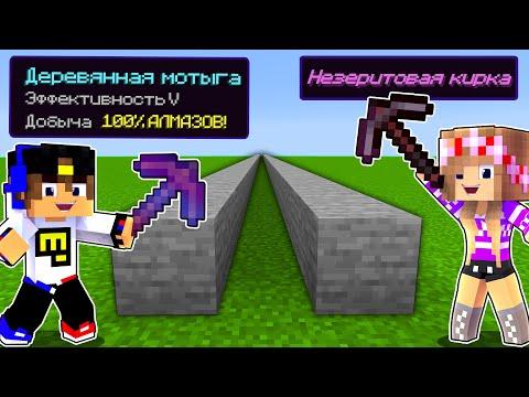Майнкрафт но САМАЯ БЫСТРАЯ КИРКА Лайфхаки из Тик Тока ! Девушка НУБ И ПРО Видео Троллинг Minecraft