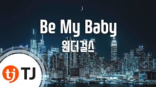[TJ노래방] Be My Baby - 원더걸스 (Be My Baby - Wonder Girls) / TJ Karaoke