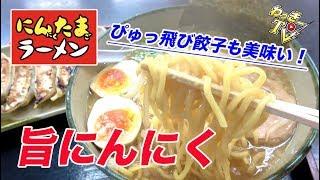 【にんたまラーメン】24時間365日元気になるラーメンを食べてきた!