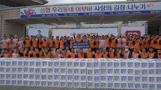 [세계타임즈TV] 광주광역시·신협, 사랑의 김장 나누기…